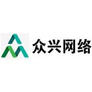 河间众兴网络公司专业制作企业网站(中英文)