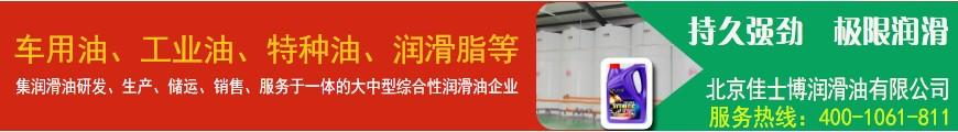 北京佳士博润滑油有限公司