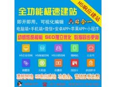 六合一网站制作 电脑网站,手机站,公众号小程序,APP开发,企业网站