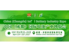 2021中国(成都)国际电池产业博览会