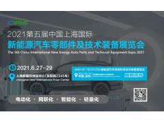 2021第五届中国上海国际新能源汽车零部件及技术装备展览会