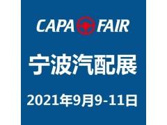 2021宁波国际汽车零部件及售后市场展览会
